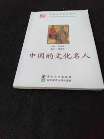 中国的文化名人