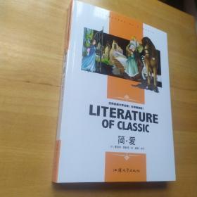 简爱  学生新课标必读·世界经典文学名著 : 名师精读版 正版书