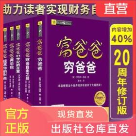 富爸爸穷爸爸全套5册20周年修订版创业理财入门管理书籍