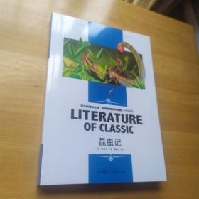 昆虫记  学生新课标必读·世界经典文学名著 : 名师精读版 正版书