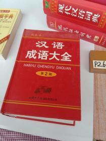 汉语成语大全 双色本(第2版) 精装