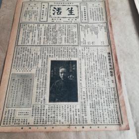 《生活》,陈布雷生平,潘公展亲笔信赞美本刊,二十年前戴季陶,