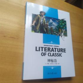 神秘岛 学生新课标必读·世界经典文学名著 : 名师精读版 正版书