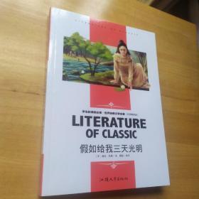 假如给我三天光明 学生新课标必读·世界经典文学名著 : 名师精读版 正版书