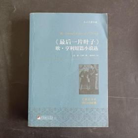 《最后一片叶子》 欧·亨利短篇小说选 世界名著典藏 名家全译本 外国文学畅销书