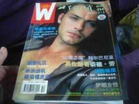 世界知识画报 2003 1-12