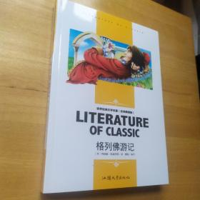 格列佛游记 学生新课标必读·世界经典文学名著 : 名师精读版 正版书