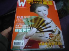 世界知识画报 2005 1-12 差10