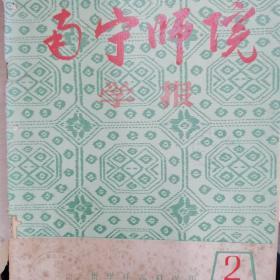 南宁师院学报(哲学社会科学版)1981年第2期(季刊总第6期)