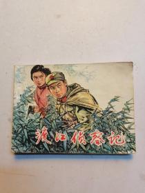 《渡江侦察记》连环画(直板品好)