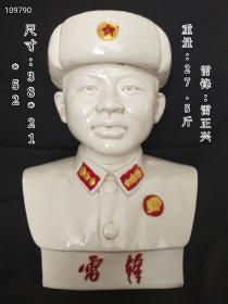 雷锋{1940年12月18日——1962年8月15日}原名雷正兴,出生于湖南长沙,中国人民解放军战士,共产主义战士,