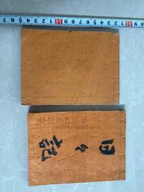 晚清民国 日记两册 和本 书法漂亮
