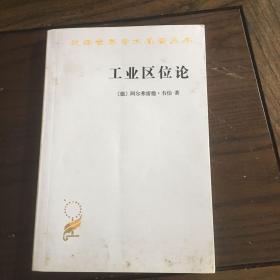 工业区位论:汉译世界学术名著丛书
