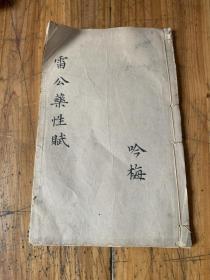 5428:珍珠囊指掌补遗药性赋卷三卷四   木刻本线装一册
