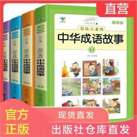 全4册中华成语故事大全彩图注音小学课外阅读传统文化儿童文学书