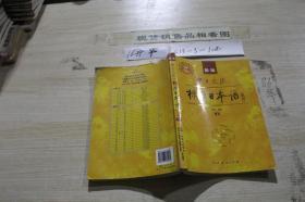 新版中日交流标准日本语初极下