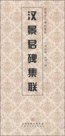 正版中国历代碑帖集联:汉景君碑集联