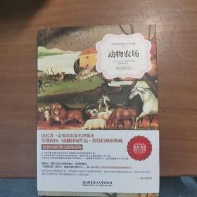 动物农场(名家名译世界文学名著-教育部新课标推荐读物)