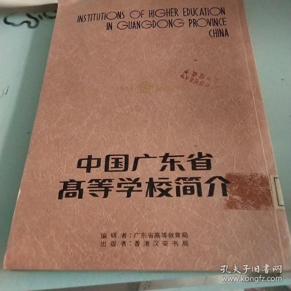 中国广东省高等学校简介【汉英对照】