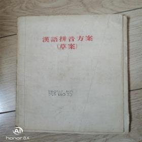 汉语拼音方案草案+第二次汉字简化方案草案(2本合售)