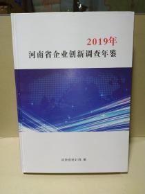 河南省企业创新调查年鉴2019