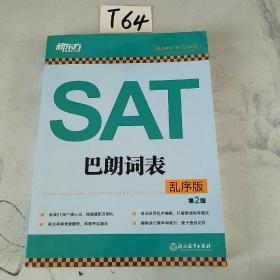 新东方 SAT巴朗词表(乱序版 第二版)