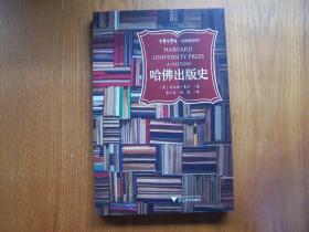 哈佛出版史