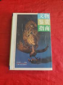 文物鉴赏指南【精装 一版一印】