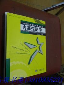 21世纪财务管理系列教材:内部控制学(第2版)