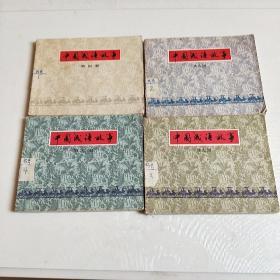 中国成语故事(4,6,7,9册)合售