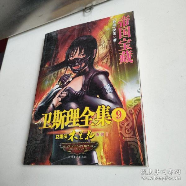 至尊祖师:女黑侠木兰花