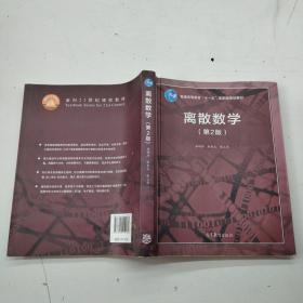 离散数学(第2版)