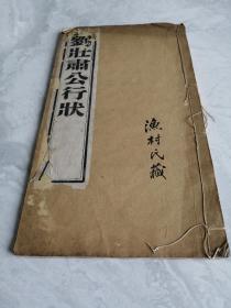 福建、台湾文献,清白纸刊本《刘壮肃公行状》一册全;原装书签,内页品佳,书极少见!