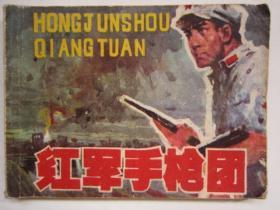 红军手枪团