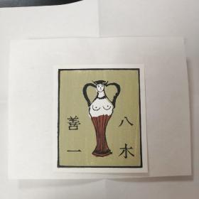 日本名家系列 藏书票《陶瓶》