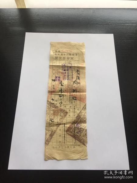 宁乡县三十五年份《田赋劵票收据》一张(民国三十五年,1946年)