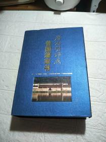 唐浩明评点曾国藩家书(上下)带盒