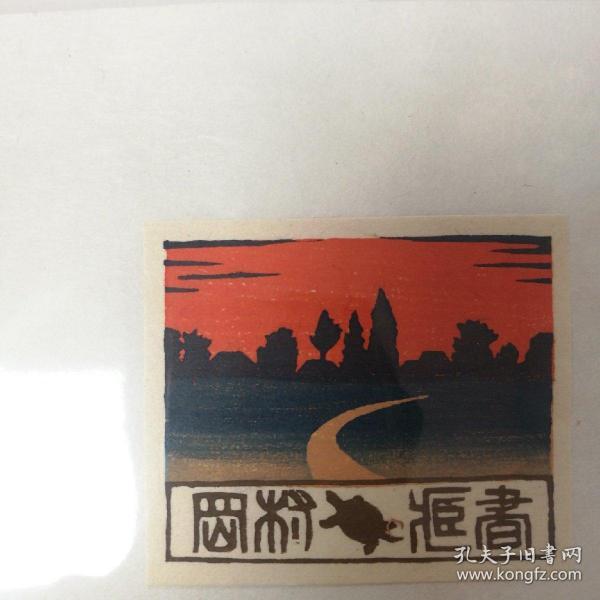 日本名家系列 藏书票《火烧云下乡间小路》