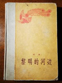 不妄不欺斋藏品:峻青1959年签名精装代表作《黎明的河边》(1958年初版初印2000册)