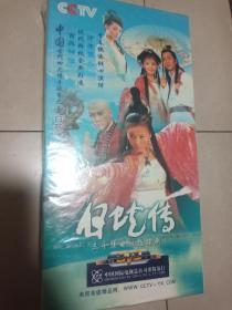 《白蛇传》全新,未拆封,十碟DVD30集电视连续剧
