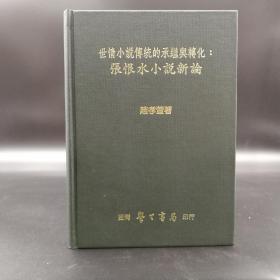 台湾学生书局  赵孝萱《张恨水小说新论》(精装) ;绝版