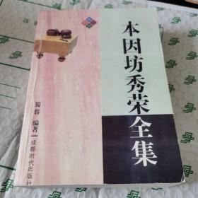 本因坊秀策全集【平装】