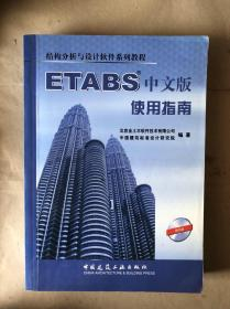 结构分析与设计软件系列教程:ETABS中文版使用指南