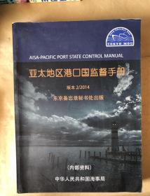 亚太地区港口国监督手册(版本 2/2014)
