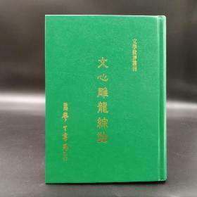 台湾学生书局  中国古典文学研究会编《文心雕龙综论》(精装)