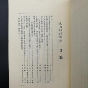 台湾学生书局  中国古典文学研究会编《文心雕龍綜論》(精装)