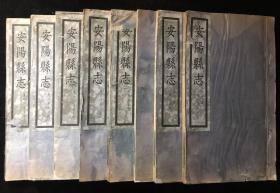 河南《安阳县志》二十八卷、卷首一卷、附刊金石录十二卷,民国间铅印本,一函八册全。