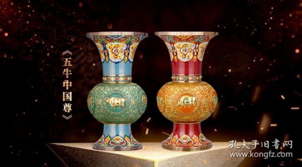 《五牛中国尊》是由中国工艺美术大师朱炳仁、钟连盛首次联袂创作的时代巨作