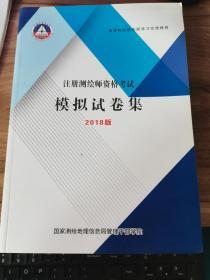 注册测绘师资格考试模拟试卷集2018年版