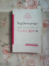 学说藏语300句(藏语)
